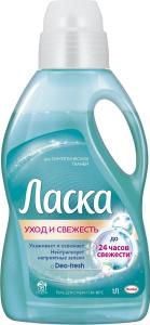 Средство жидкое для стирки Уход и свежесть 1л Ласка