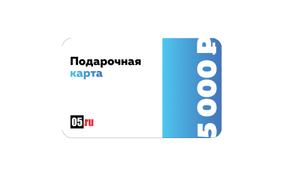 Подарочный сертификат 5000 р