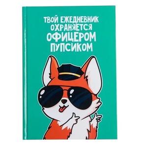 """Ежедневник """"Офицер пупсик"""", А5, 160 листов ArtFox"""
