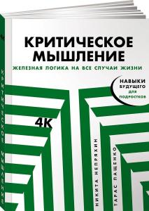"""Книга """"Критическое мышление: Железная логика на все случаи жизни""""   Никита Непряхин, Тарас Пащенко"""