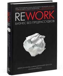 "Книга ""Rework. Бизнес без предрассудков""   Фрайд, Хенссон"