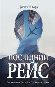 "Книга ""Последний рейс""   Джули Кларк"