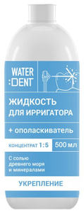 Жидкость для ирригатора Waterdent Комплекс минералов 500ml