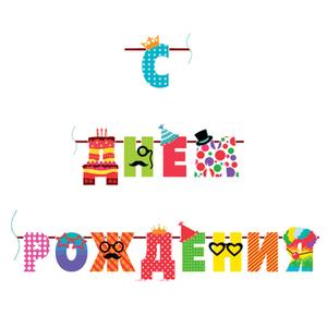 """Гирлянда-буквы ПатиБум """"С Днем Рождения. Веселые буквы"""", 250см, европодвес"""
