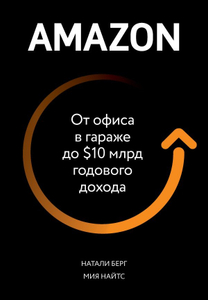 "Книга ""Amazon. От офиса в гараже до $10 млрд годового дохода""   Берг, Найтс"