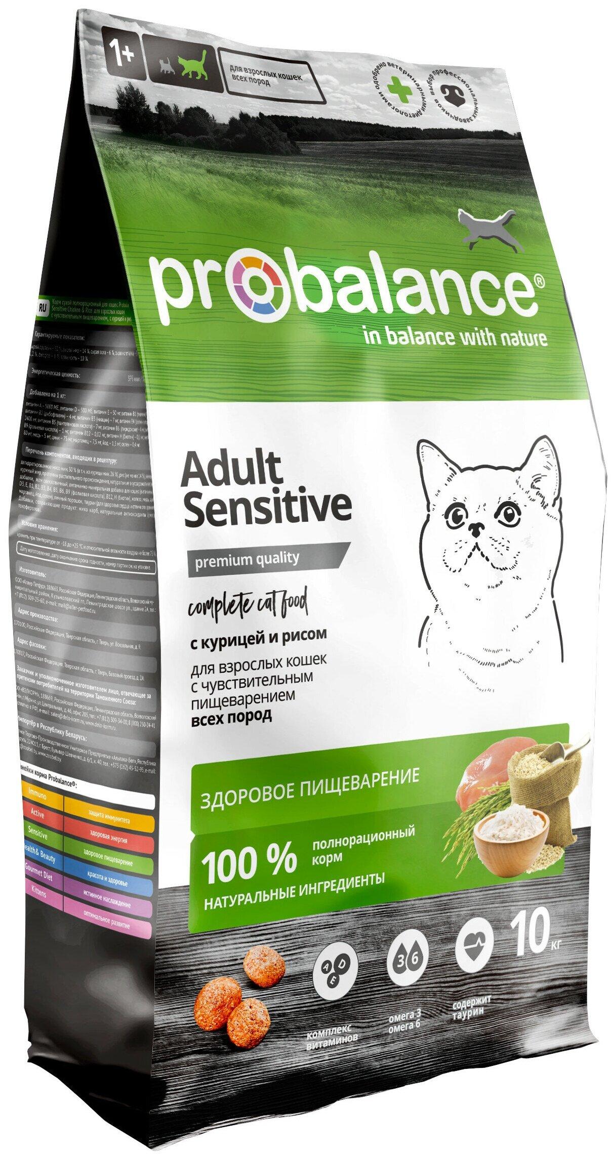 """Сухой корм для кошек ProBalance """"Sensitive"""" при чувствительном пищеварении 10 кг"""