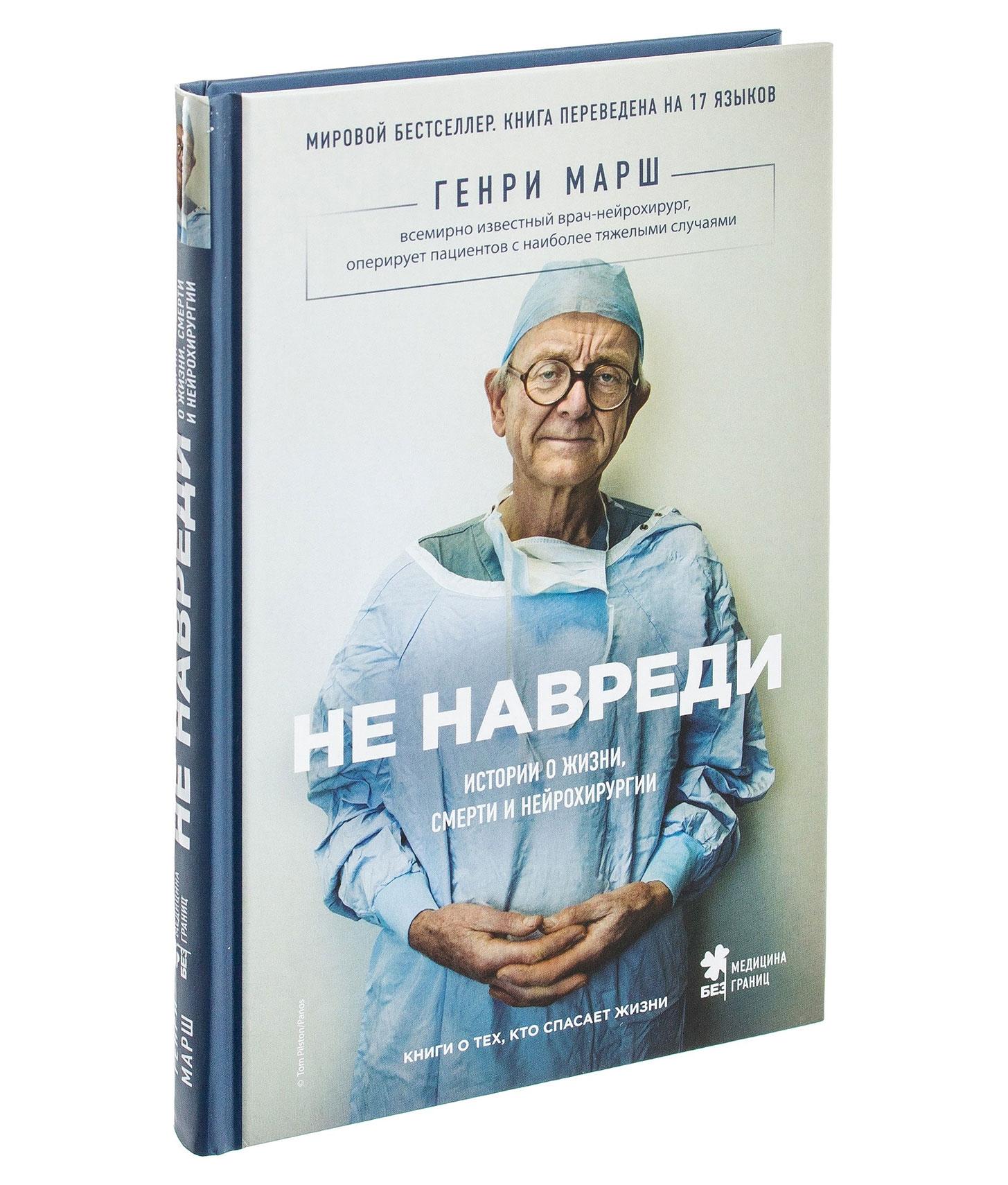 "Книга ""Не навреди. Истории о жизни, смерти и нейрохирургии"" | Генри Марш"
