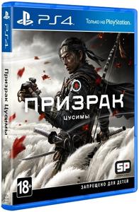 Игра на PS4 Призрак Цусимы Day One Edition [PS4, русская версия]