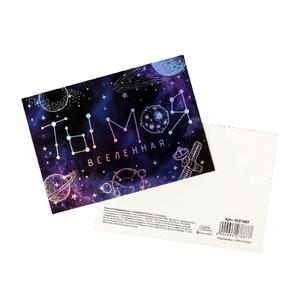 Открытка поздравительная с голографией «Ты - моя вселенная», космос, 7,5 х 10 см