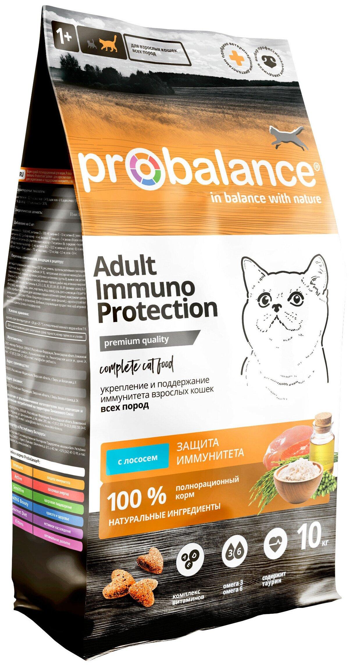 """Сухой корм для кошек ProBalance """"Immuno Protection"""" с лососем 10 кг"""