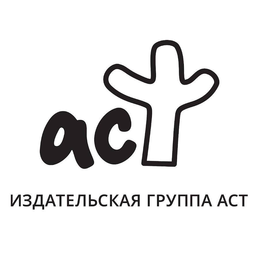 АСТ(издательство)