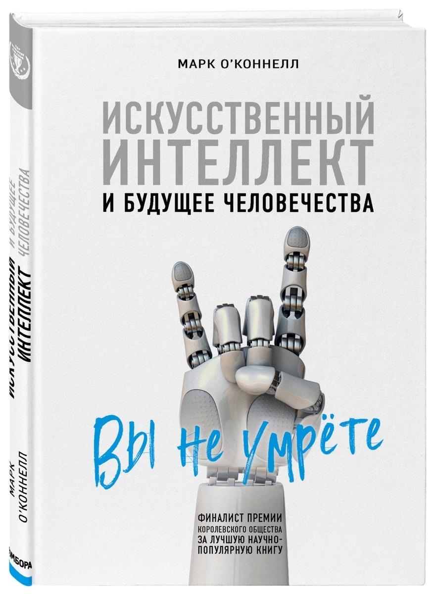 """Книга """"Искусственный интеллект и будущее человечества""""   Марк О`Коннелл"""
