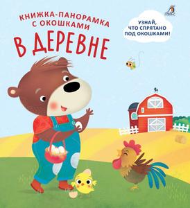 Книжка - панорамка с окошками. В деревне