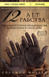 """Книга """"12 лет рабства. Реальная история предательства, похищения и силы духа""""   Соломон Нортап"""