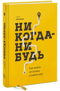 """Книга """"Никогда-нибудь.Как выйти из тупика и найти себя""""   Елена Резанова"""