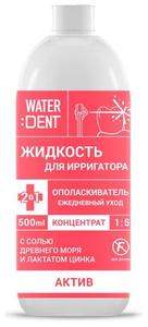 Жидкость для ирригатора Waterdent Актив 500ml
