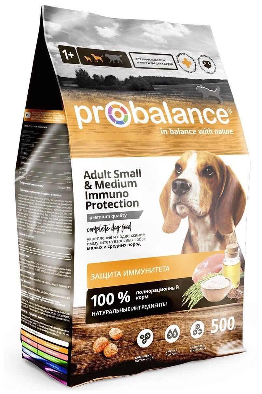 "Сухой корм для собак ProBalance ""Immuno Protection"" для маленьких и средних пород 14 шт. х  500 гр."