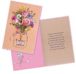 Открытка «В чудесный День рождения!» букет цветов, 12 × 18 см