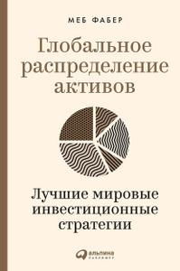 """Книга """"Глобальное распределение активов: Лучшие мировые инвестиционные стратегии""""   Меб Фабер"""