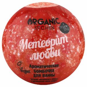 """Бомбочка для ванны  """"Ароматическая. Метеорит любви"""", 115 г Organic Kitchen"""