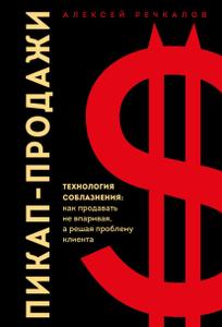 """Книга """"Пикап-продажи. Технология соблазнения: как продавать не впаривая, а решая проблему клиента""""   Алексей Речкалов"""