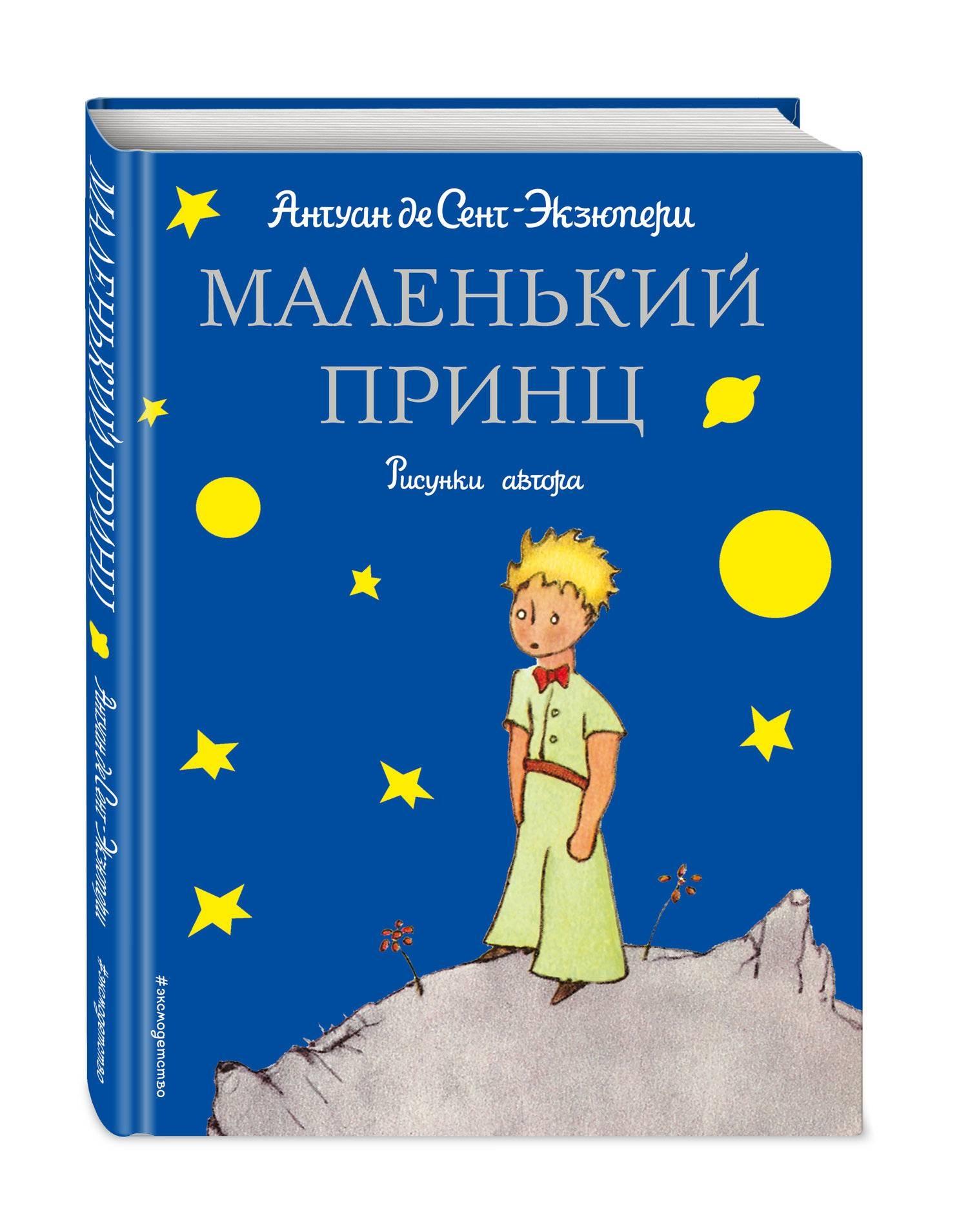 "Книга ""Маленький принц"" | Антуан Сент-Экзюпери"