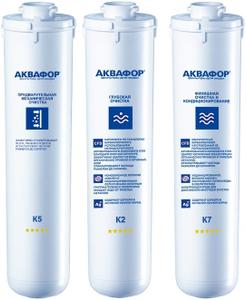 Картридж Аквафор К5-К2-К7 для проточных фильтров (упак.:3шт)