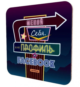 «Меняй себя, а не профиль в Facebook». Подставка для чашки